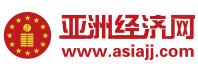亚洲经济网