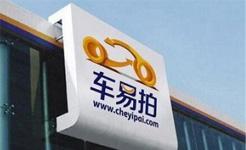 """北京工商:""""车易拍""""网站被处罚200万元"""