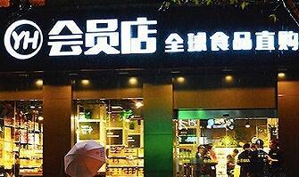 永辉社区店进京布局O2O  首家会员店入驻北京