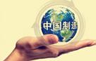 """25省区市《中国制造2025》实施政策落地 制造业""""新三极""""格局加速成型"""