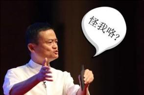 马云称是8%的股份成就了他的首富地位