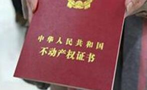 自2016年10月8日起上海全面实施不动产统一登记制度