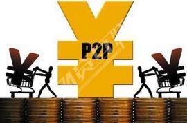 网贷新政全面收紧监管 多家上市P2P宣布转型或退出