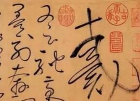 不可不知的10幅古代书法传世名帖