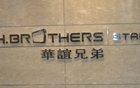 华谊兄弟称冯小刚今年东阳美拉业绩承诺已完成