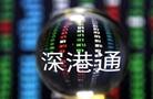 深港通下周一启动 为内地和海外投资者提供更多选择