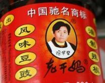 老干妈麻辣霸道:3年缴税18亿  一瓶辣酱支撑贫困省份经济增长