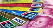 央行新规实施后 信用卡明年将迎来六大变化