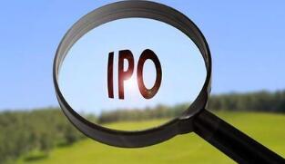 2018年第一批IPO批文1月5日下发 3家企业共计筹资总额22亿元