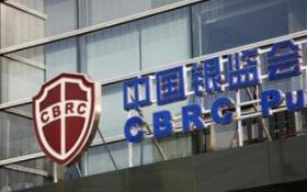 银监会表示 《办法》旨在规范商业银行股东