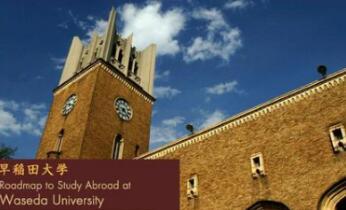 早稻田大学将在2018年起的4~5年内总计投资1亿美元发行股票