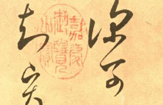 王羲之《长风帖》(临摹本)传为褚遂良或米芾所临