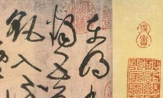 张旭代表作草书《古诗四首》 堪称我国草书颠峰之作