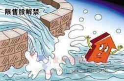 本周沪深两市56家公司64.60亿股解禁流通市值1042.71亿元