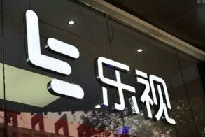 乐视网今日尾盘封涨停 股价报收于5.87元/股