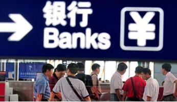 3月末中资银行结构性存款规模共计87958.84亿元