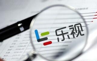 乐视网董秘赵凯:公司存在被暂停上市的风险