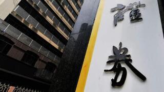 中国证券投资基金业协会会长洪磊:银行和证券公司不应当拒绝代销或发行私募基金产品
