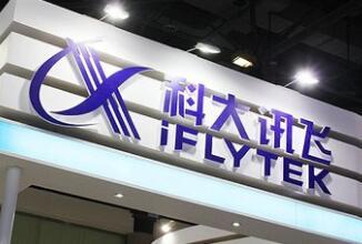 科大讯飞与四川大学华西口腔医院签署了战略合作协议