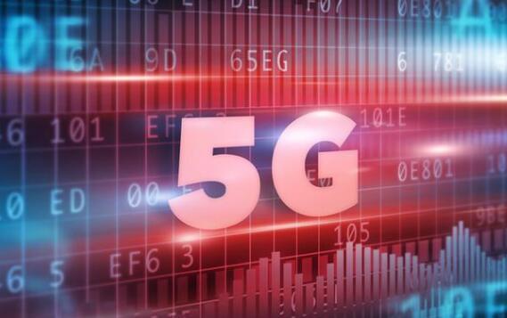 无线电台(站)清理核查工作启动 推动5G系统实际部署