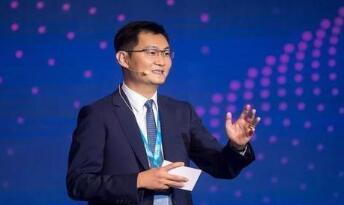 """马化腾""""云+未来""""峰会  首提智联网 打破信息孤岛"""