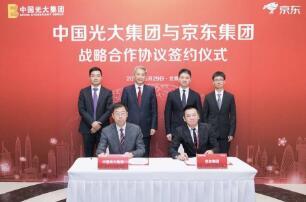 中国光大集团和京东集团正式签署战略合作协议