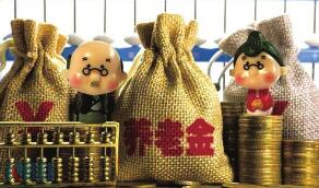 个人税收递延型商业养老保险试点政策在上海正式落地实施