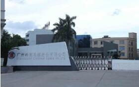 岭南股份:预中标两项目 总投资额6.66亿元