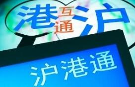 沪股通每日额度520亿元剩余497.43亿元