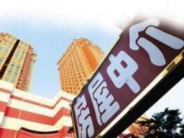 北京市开展房地产经纪机构专项整治