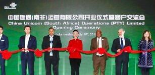 中国联通南非公司在南非约翰内斯堡正式开业