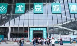 北京城建:收到锦州银行2017年分红款2080万元