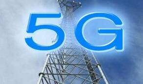 工信部:加快集成电路、5G关键元器件等重点标准研制