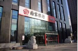 南京银行披露 2018 年中期业绩  上半年实现归母净利润 59.8 亿元