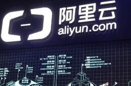 阿里云首次面向全球推出九款云产品