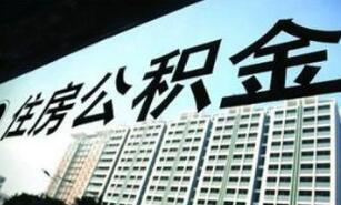 山西太原:调整住房公积金政策 异地购房不得提取