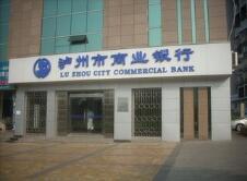 证监会接收泸州商业银行赴港IPO材料 泸州老窖集团为大股东
