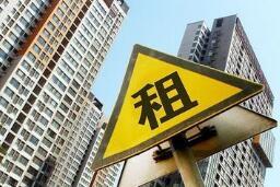 天津:将开展住房租赁市场专项整治活动