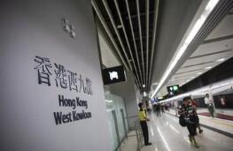 香港高铁车票开售 每个人限购8张