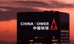 中国铁塔8日在港交所主板挂牌交易,成为今年以来全球最大IPO