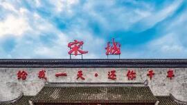 宋城演艺:业绩基本符合预期未来看异地扩张