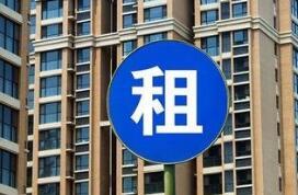 房租抵扣个税或引发提租担忧 暴露住房租赁市场弊端