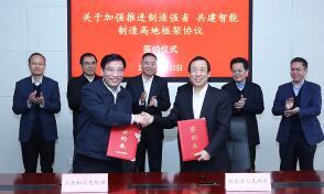 工业和信息化部与湖南省人民政府签署加快推进制造强省共建智能制造高地的框架协议