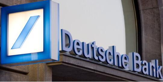 德银将大砍2018年奖金 奖金池缩小到不足20亿欧元