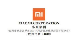 小米集团:将按最高总价120亿港元在公开市场购回股份