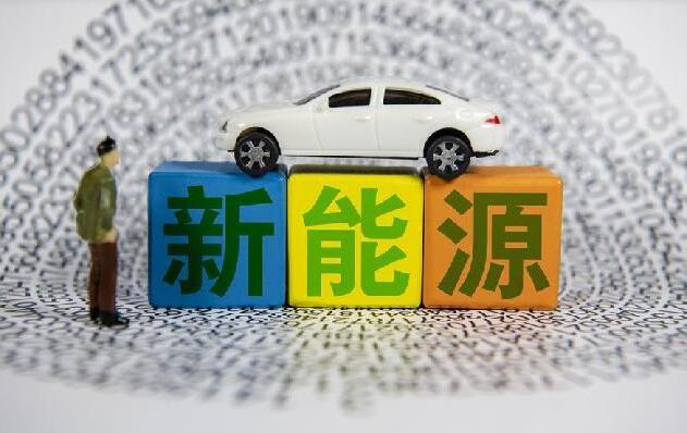 """""""新15年""""接力""""旧8年"""" 新能源汽车发展迎新蓝图"""